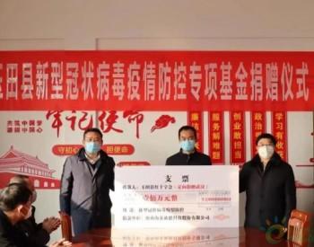 海泰新能捐赠110万元抗击新型冠状病毒感染肺炎疫情