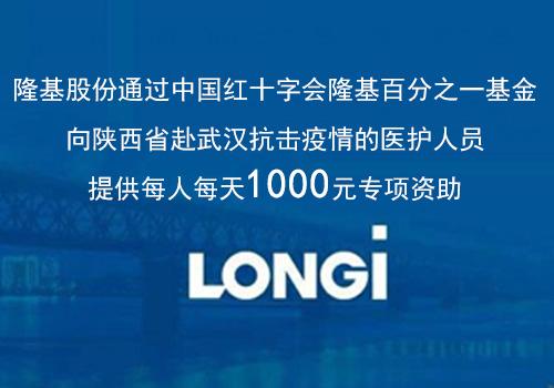 隆基股份为陕西赴武汉医护人员提供每人每天1000元专项资助