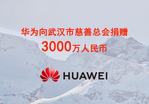 华为宣布向武汉市捐赠3000万元,用于疫情防控