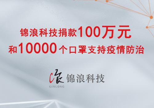 锦浪科技捐款100万和1万个口罩支持疫情防治