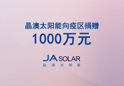 共渡难关!晶澳太阳能向疫区捐赠1000万元