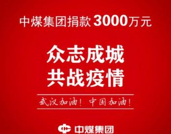 <em>中煤集团</em>向湖北省捐款3000万元 助力打赢疫情防控阻击战