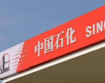 中国石化大跌7.09%<em>石油</em>化工<em>板块</em>跌幅7.67%
