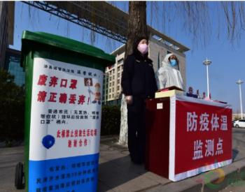防止二次污染!河北邯郸市涉县口罩专用垃圾桶上岗
