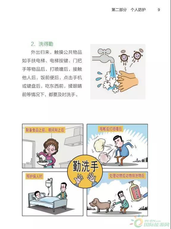 国际资讯_转扩!国家电网公司编制新型冠状病毒防控知识手册-中国能源 ...