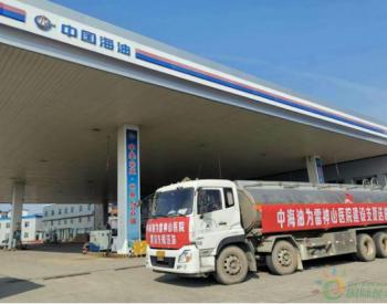 中国海油全力保障疫情防控期间油气稳定供应