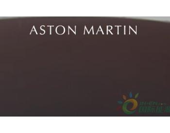 阿斯顿马丁称在财务状况稳定前不会推出<em>电动</em>汽车