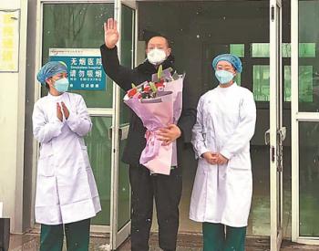 石油医疗专家带领团队精心救治廊坊首例新冠肺炎患者治愈出院