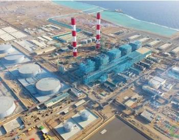 全球在建最大燃油电站项目全部实现并网