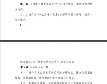 定了!国家发改委正式印发《区域电网输电价格定价办法》