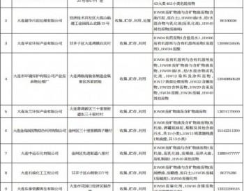 辽宁大连市生态环境局公布11家危险废物处置企业名单