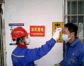 <em>中国石化广西石油</em>做细疫情防控工作