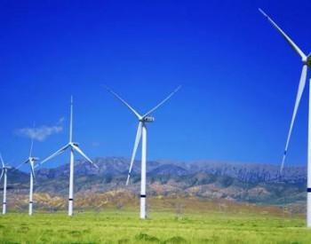 中标丨联合动力中标50MW<em>风电</em>项目,中标价2.091亿元