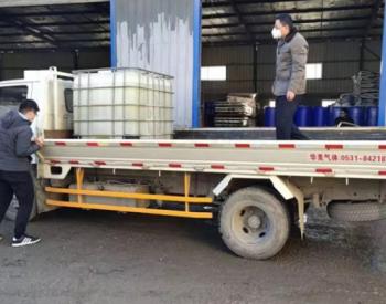 <em>平煤神马</em>为武汉捐赠180吨消毒剂