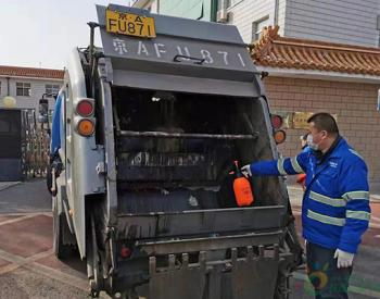 废弃口罩<em>集中</em>清运 北京延庆成立疫情专项垃圾清运小组