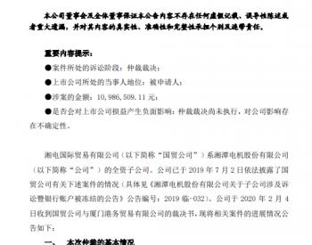 涉及金额997万元!<em>湘电</em>国际贸易有限公司卷入供货合同纠纷