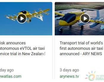 自動駕駛飛行<em>出租車</em>Cora將在新西蘭開始測試服務