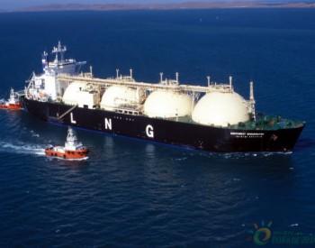 最新!中国<em>天然气</em>迎来一个新选择,或将避免对澳大利亚过度依赖?