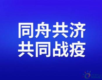 支援疫情防控 <em>斯巴鲁</em>中国捐赠100万元