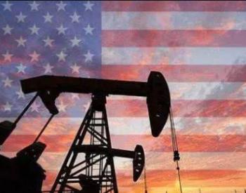 <em>美国</em>成为世界上最大的油气生产国