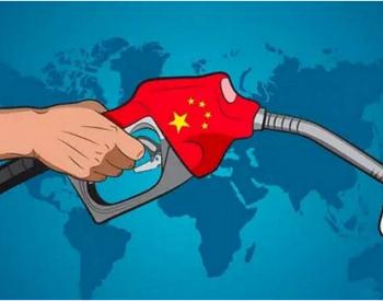 新型冠状病毒对<em>中国</em>石油市场有何影响