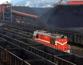电煤价格上涨!山西<em>煤矿</em>加紧复工复产