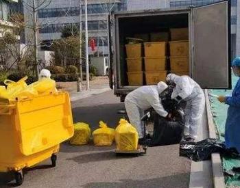 广东印发《新型冠状病毒感染的肺炎疫情医疗废物收集运输处置工作指引》
