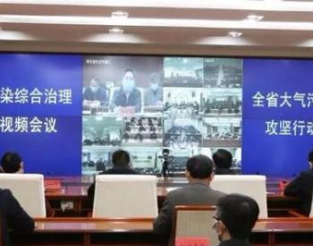 河北省开展2至3月份<em>大气污染治理攻坚</em>行动