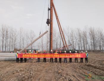 50MW!<em>深圳能源集团</em>在山东首个风电项目正式开工!