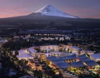 丰田计划建造一座<em>城市</em>,位于富士山下,将成<em>氢</em>能源<em>动力</em>试验城