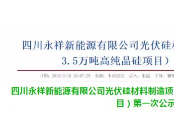 四川永祥二期3.5万吨高纯晶硅项目环评公示