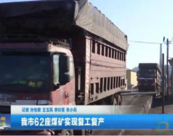 内蒙古鄂尔多斯62座煤矿复工复产!