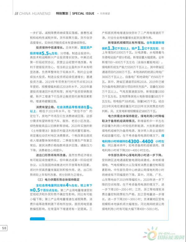 国际资讯_舒印彪内部讲话稿披露:华能2020年海上风电规划要点及展望 ...