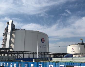中国海油填补国内超大容积LNG储罐自主设计与建造技术空白