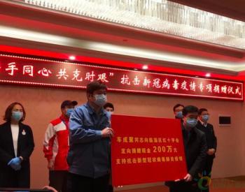 """<em>齐翔腾达</em>及董事长捐款800万助武汉战""""疫"""""""