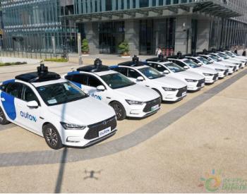 中國有望部署無人駕駛<em>出租車</em> 自動駕駛未來是否是一個趨勢?