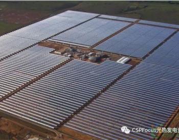<em>西班牙光热</em>电站再易主 Cubico收购Arenales 50MW槽式项目