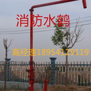 河北供应SHFZ100消防水鹤厂家直销