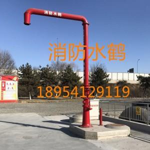 内蒙古供应SHFZ150消防水鹤厂家直销