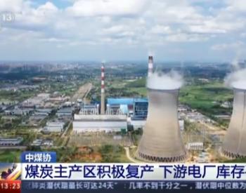中煤协:<em>煤炭</em>主产区积极复产 下游电厂库存平稳