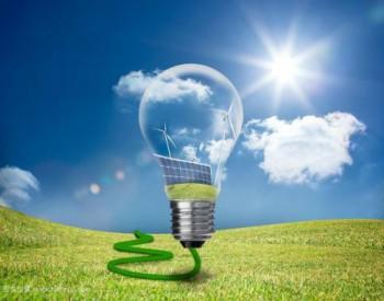 中标丨<em>林洋能源</em>中标1.22亿元南方电网电能表采购项目