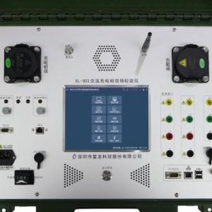 XL-903充电桩测试仪 充电桩检测仪 充电桩现场检测设备