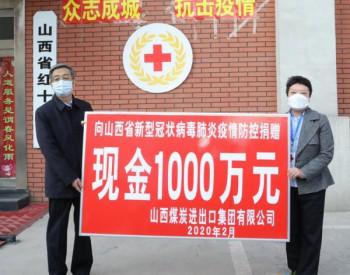 山煤集团捐2000万元支持疫情防控