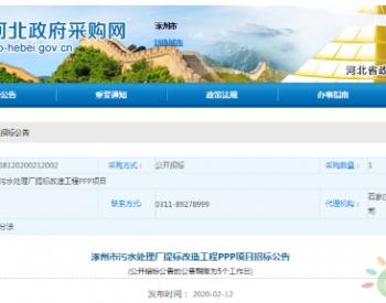 4企业入围河北涿州市污水处理厂提标改造工程PPP项目
