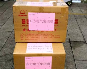 <em>东方电气集团</em>向黑龙江七台河市捐赠医用口罩2000个、防护服50套