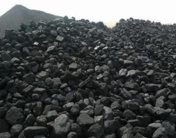 钢厂电厂煤炭频频告急 山东能源集团率先复工保供