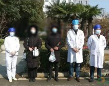 好消息!<em>皖北煤电</em>集团总医院又有两名患者出院!