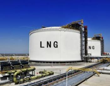 澳大利亚已成为全球最大<em>LNG出口国</em>