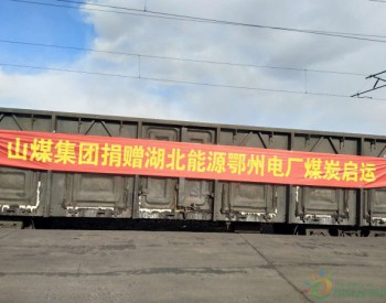 山煤集团捐赠湖北能源集团<em>鄂州电厂</em>煤炭顺利启运