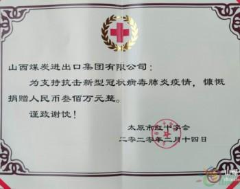 山煤集团向太原市捐赠300万元支持疫情防控工作